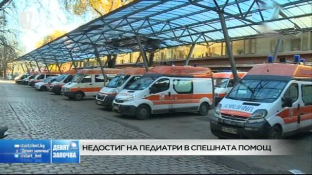 Недостиг на педиатри в Спешна помощ