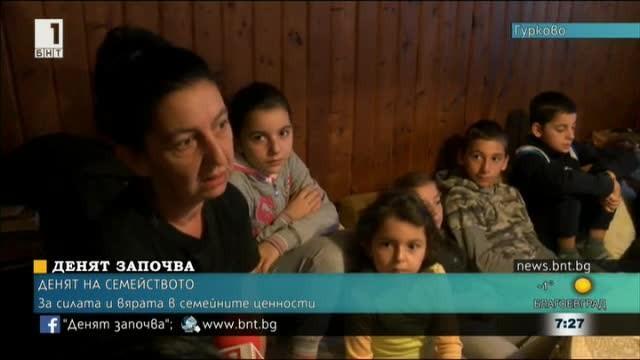 В Деня на семейството на гости в Гурково
