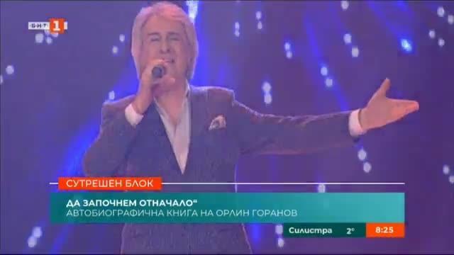 Орлин Горанов с книга за своя живот
