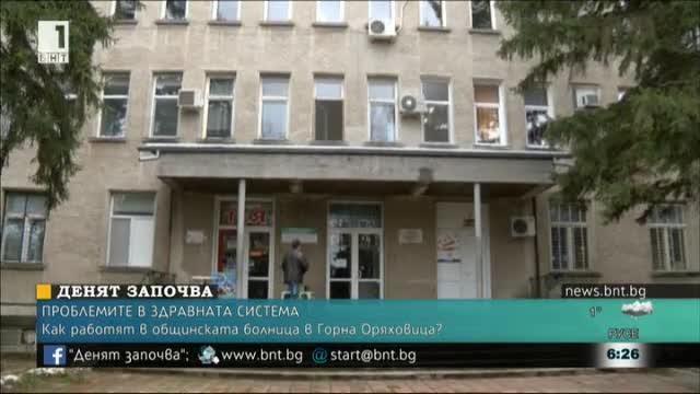 Как работят в общинската болница в Горна Оряховица?