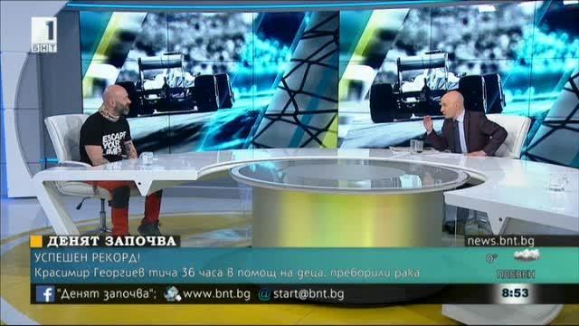 Рекорд на маратонеца Красимир Георгиев в помощ на деца, преборили рака