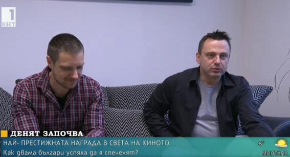 Как двама българи успяха да спечелят най-престижната награда в света на киното?