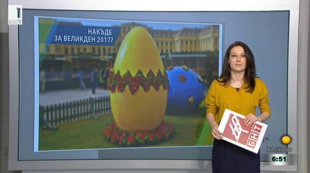 Колко чужденци се очаква да пристигнат за Великден у нас?