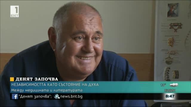 Проф. Златимир Коларов: Независимостта е състояние на духа