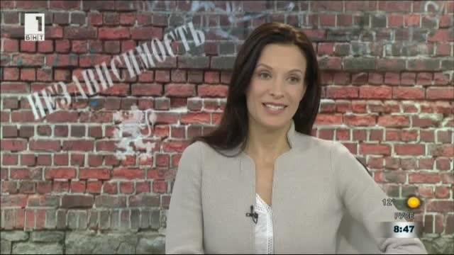 Яна Маринова: Да си независим е много трудно