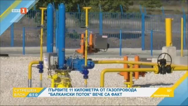 Първите 11 км от газопровода Балкански поток вече са факт