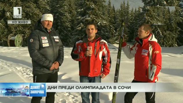 Дни преди олимпиадата в Сочи - как се готви отборът ни по ски бягане