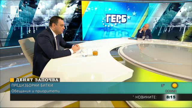 Ивайло Мовсковски от ГЕРБ: Програмата ни е категорична, ясна, с конкретни проекти