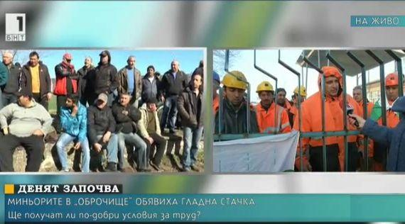 Миньорите в мина Оброчище обявиха гладна стачка