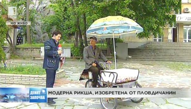 С пловдивска рикша до Слънчев бряг