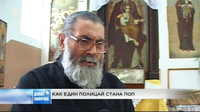 Историята на отец Богдан или как полицай стана свещеник