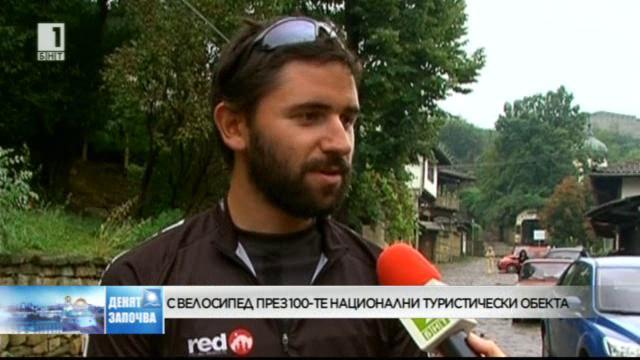 IT специалист обиколи България с велосипед