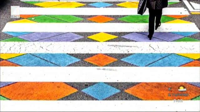 Шарени пешеходни пътеки