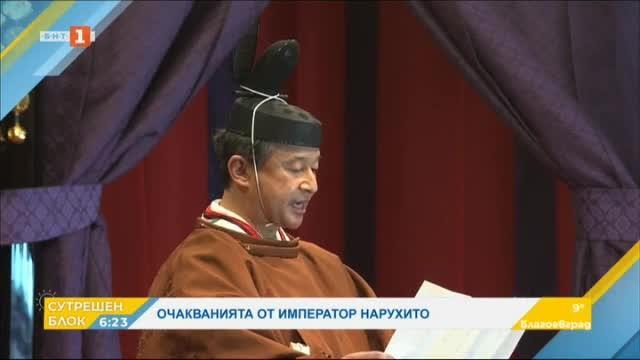 Очакванията към новия японски император Нарухито