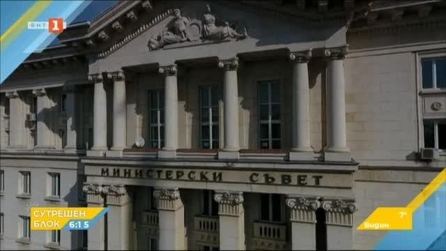 Реакции за отмяна на наблюдението върху правосъдието и вътрешните работи