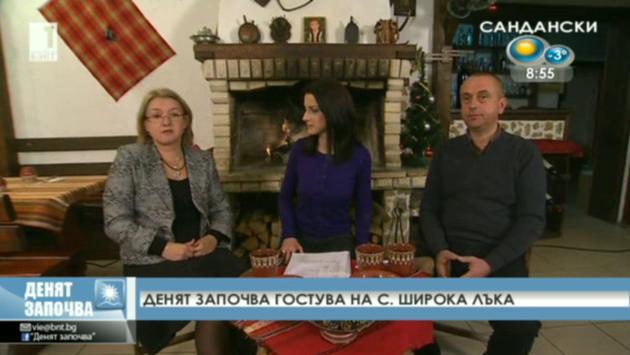 За традициите в село Широка лъка – разговор с Васил Седянков и Стоянка Тенова
