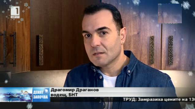 Коледна рецепта на Драгомир Драганов