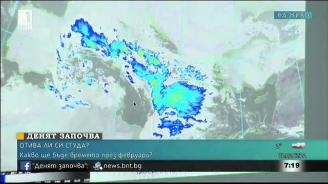 НИХМ: Очаква ни ново застудяване, следвано от незначително затопляне