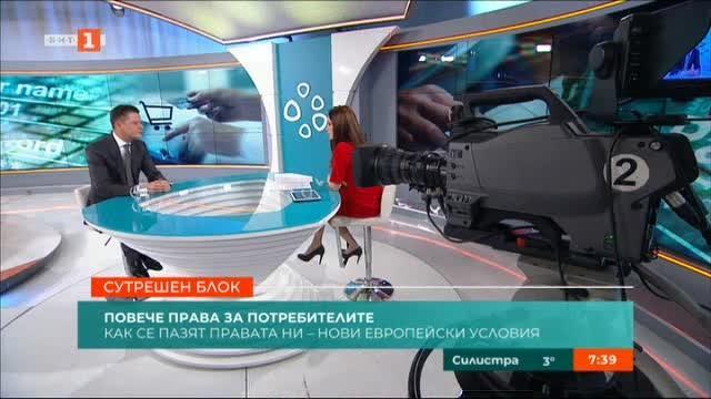 Димитър Маргаритов: ЕК предвижда възможности за колективни потребителски искове