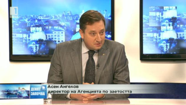 Разговор с изпълнителния директор на Агенцията по заетостта Асен Ангелов