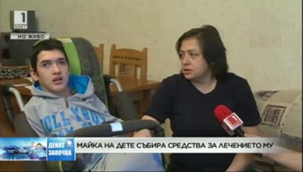 Майка събира средства за лечение на детето си