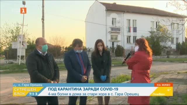 Четирима болни с COVID-19 в дома за стари хора в с. Гара Орешец