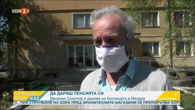 Възрастен мъж дарява пенсията си на болницата в Мездра