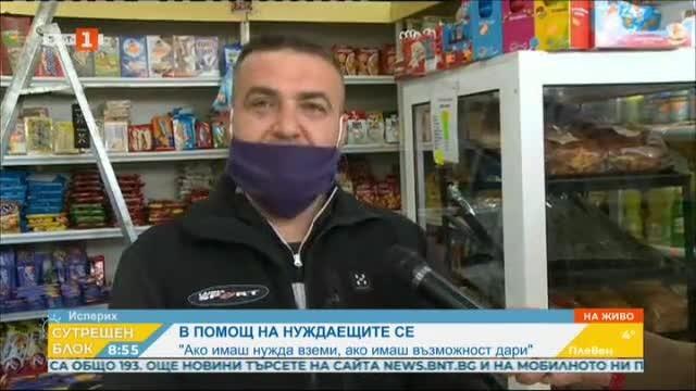 """""""Ако имаш нужда вземи, ако имаш възможност дари"""" - кампания в Исперих"""