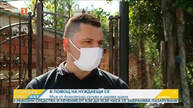 Млад мъж от Асеновград купува и дарява храна на нуждаещи се