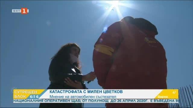 Катастрофата с Милен Цветков - коментар на  автомобилен състезател