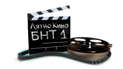 Лятно кино с БНТ 1: Татяна Лолова в Бартер