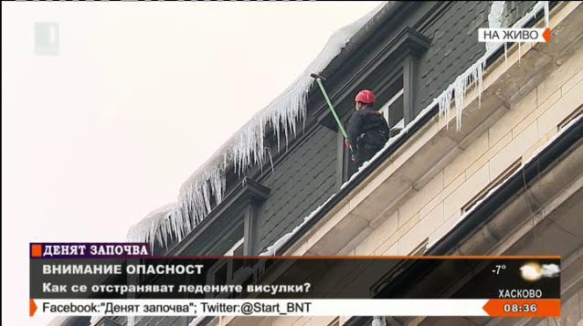 Огромни ледени висулки застрашават пешеходците