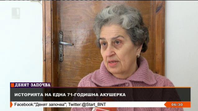 Историята на една 71-годишна акушерка