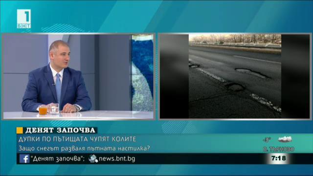По-устойчивите ремонти на пътищата започват края на март - началото на април
