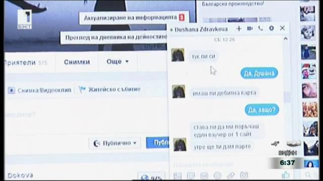 Измамници атакуват фейсбук профили  - искат пари през личните съобщения