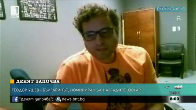 Номинираният за Оскар Теодор Ушев в специално интервю за БНТ