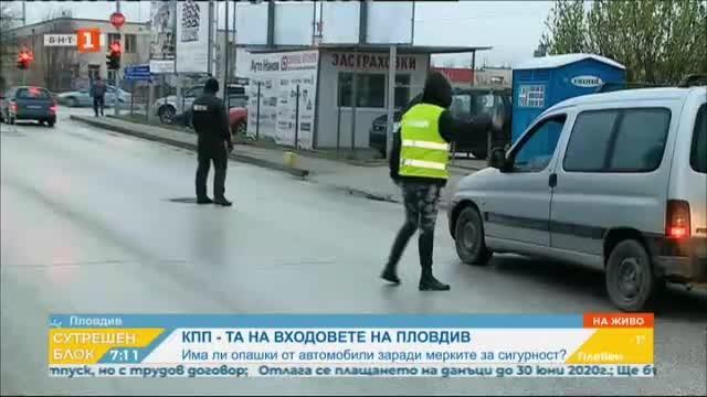 Има ли опашки от автомобили в Пловдив  заради мерките за сигурност?