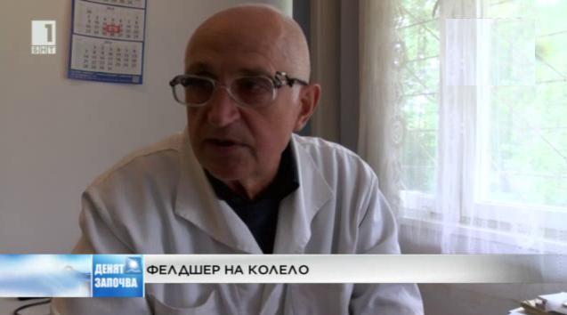 Фелдшер лекува две села вече 42 години