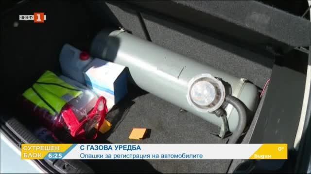 С газова уредба: Опашки за регистрация на автомобилите