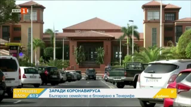 Българи блокирани в Тенерифе заради коронавируса