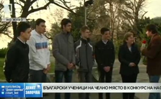 Български ученици на челно място в конкурс на НАСА