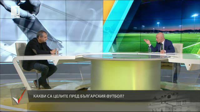 Българският футбол - цели и перспективи. Коментар на Лъчезар Танев, футболен мениджър