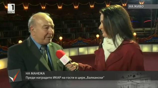 Преди наградите ИКАР на гости на цирк Балкански
