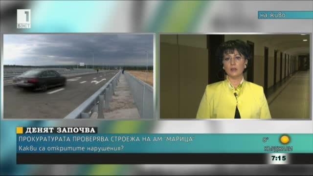 Безстопанственост и длъжностни престъпления при изграждане на АМ Марица ЛОТ -1