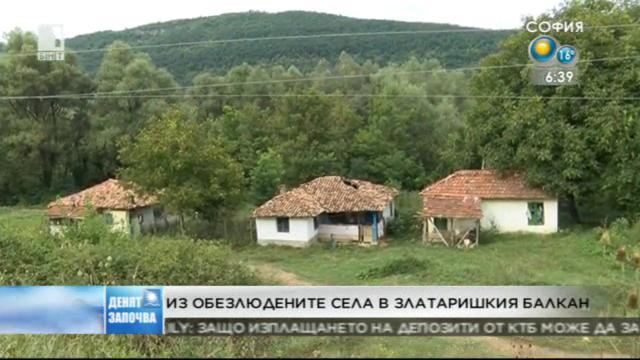 Повече от една десета от българските селата са обезлюдени