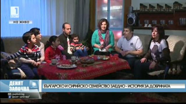 Българско и сирийско семейство празнуват заедно - история за добрината