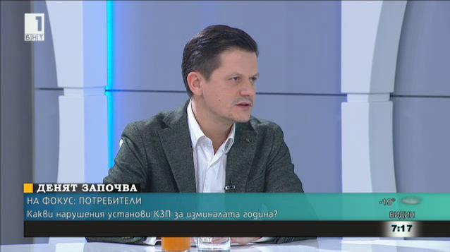 Димитър Маргаритов, КЗП: През миналата година сме забранили близо два пъти повече нелоялни практики