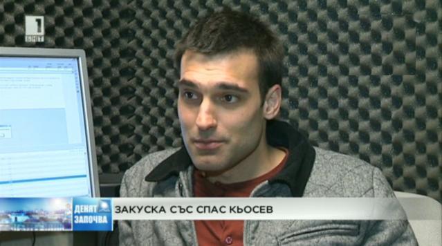 Закуска със Спас Кьосев