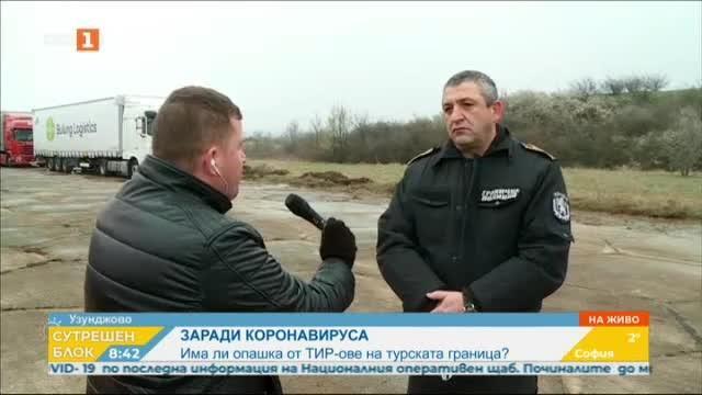 Има ли опашка от ТИР-ове на българо-турската граница?