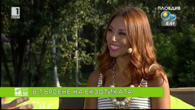 БНТ ПАРК LIVE: Теди Кацарова в търсене на екзотиката